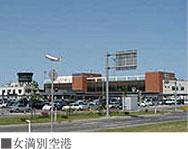 ■女満別空港