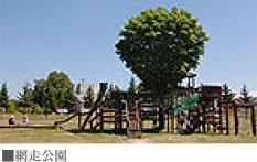 ■網走公園