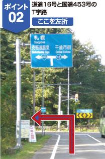 道道16号と国道453号のT字路の標識、ここを左折