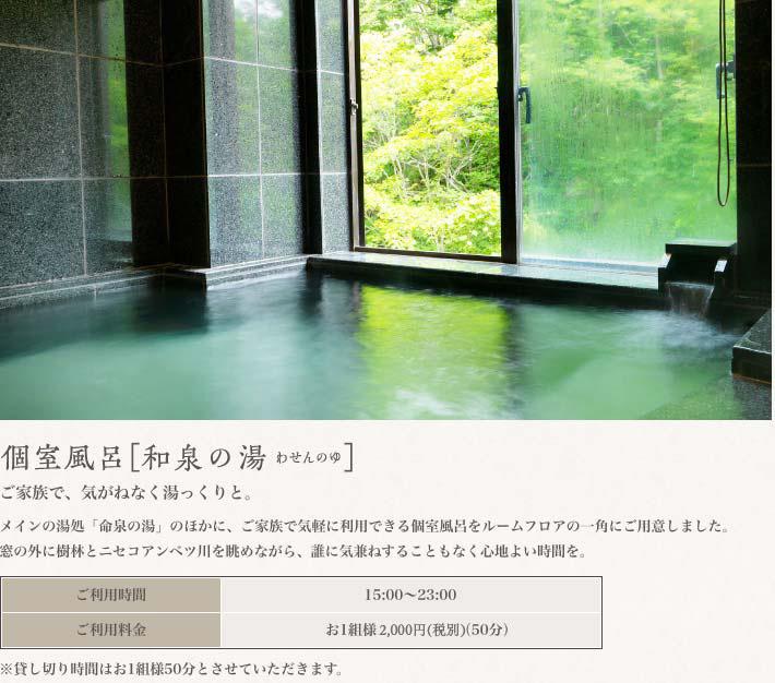 個室風呂 和泉の湯