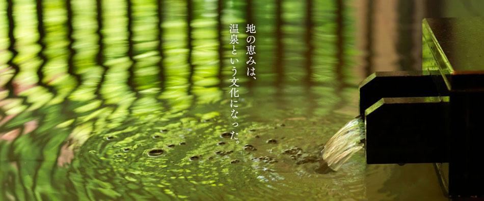 杢の抄 温泉