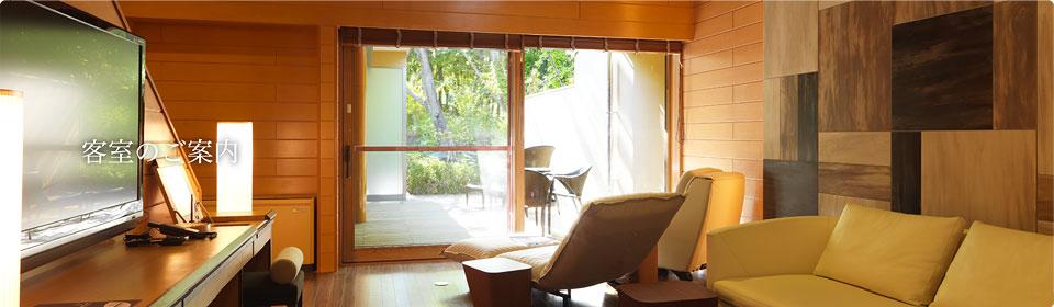 定山渓鶴雅リゾートスパ森の謌 客室のご案内
