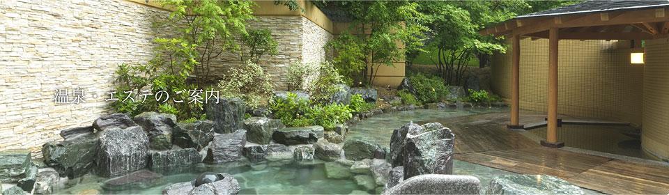 定山渓鶴雅リゾートスパ森の謌 温泉・エステのご案内