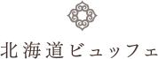 北海道ビュッフェ